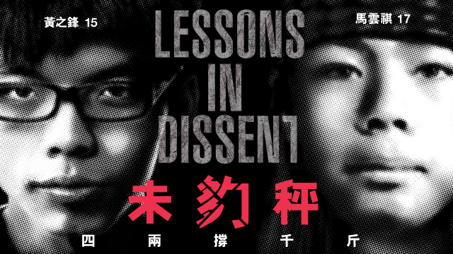 Lessons in Dissent