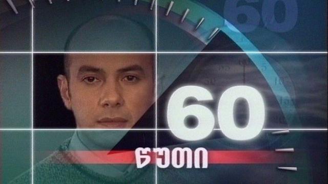 60 Minutes of Democracy